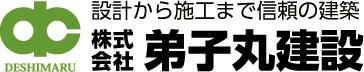 注文住宅 佐賀・佐賀市【弟子丸建設】へお任せください。